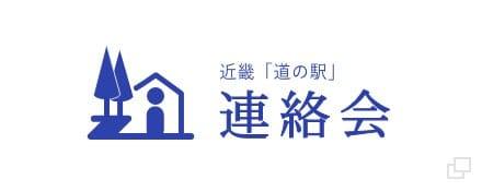 近畿「道の駅」連絡会