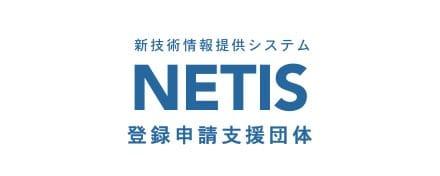 新技術情報提供システム NETIS 登録申請支援団体